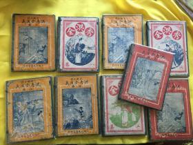 洪秀全演义九盒全--民国上海大成书局出版罕见老版书