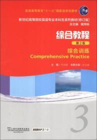 新世纪高等院校英语专业本科生系列教材(修订版)·综合教程(第2版):综合训练(3)