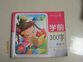 亲亲宝贝丛书  学前300字(彩图版)