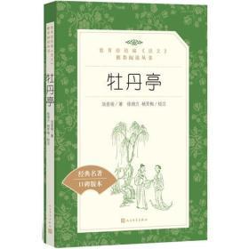 新书--教育部统编《语文》推荐阅读丛书:牡丹亭