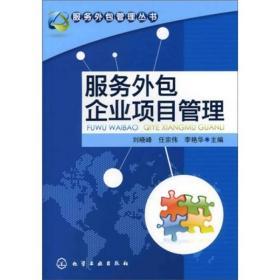 【二手包邮】服务外包管理丛书--服务外包企业项目管理 刘晓峰 任
