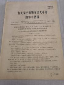 文革资料:有关无产阶级文化大革命的参考材料·第23辑