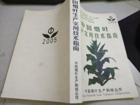 中国烟叶生产实用技术指南Z900