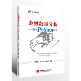 金融数量分析——基于Python编程(畅销书的Python版本,已被四万金融人选为参考书。程序源码扫描书中二维码即可下载)