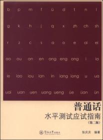 普通话水平测试应试指南张庆庆广州暨南大学出版社