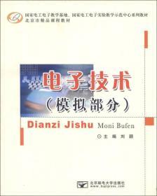 【二手包邮】电子技术:模拟部分 刘颖 北京邮电大学出版社