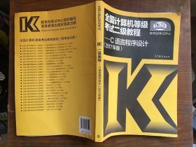 全国计算机等级考试二级教程 C语言程序设计(2017年版)