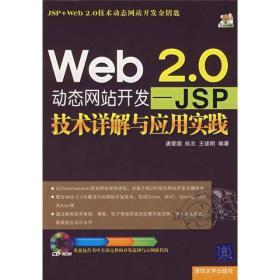 Web 2.0动态网站开发:JSP技术详解与应用实践