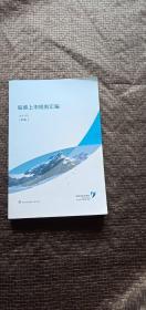 股票上市规则汇编(2015)第3版  品好  现货 当天发货  书品如图  避免争议