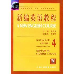 新编英语教程(4)学生用书英语专业用