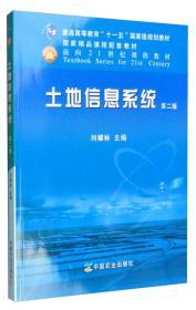 土地信息系统(第二版)