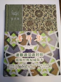 《鲁拜集》(毛边本 限量180部 钤印 张鸿年教授印章)。【以1462年《乐园》本鲁拜集为底本,波斯语汉语对照】【精美插图,另附送十张卡纸插图】