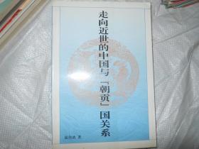 """走向近世的中国与""""朝贡""""国关系"""