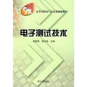 电子测试技术(修订版)  高等院校电气信息类教材