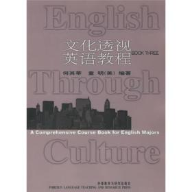 文化透视英语教程3