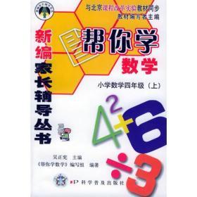 新编家长辅导丛书:帮你学数学小学数学四年级(上)