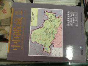 中国收藏(纸品专刊)总第13期2018年2期