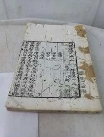 民国百衲本二十四史·宋史·二十五、列传