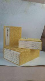 《天台藏》宣纸线装全40函238册