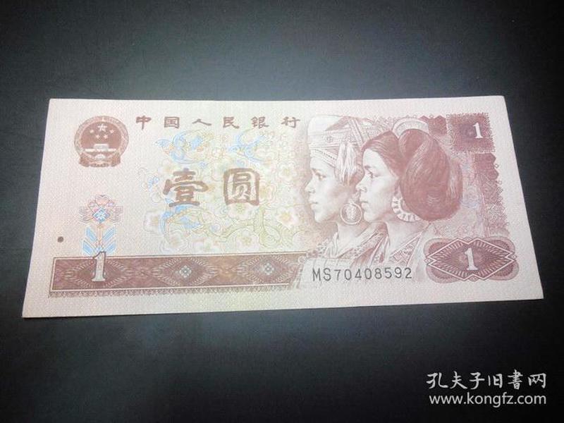 第四版人民币961MS70408592两冠壹元冠号全新无斑无洗纸币收藏包真品纸钞币
