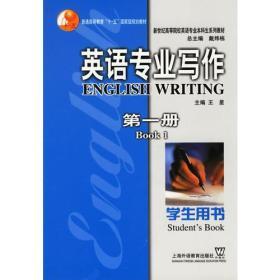 英语专业写作学生用书 第一册 王星育 上海外语教育出版社 9787810955263