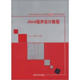 Java程序设计教程/21世纪高等学校计算机专业实用规划教材