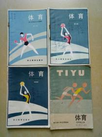 体育(2、3、4、5)80年代浙江省初中试用课本.
