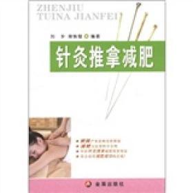 正版 针灸推拿 刘乡 柴铁劬著 金盾出版社