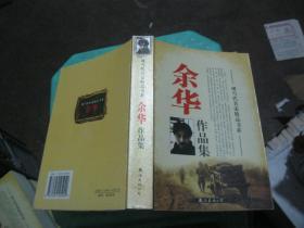 現當代名家精品書系: 余華作品集 貨號21-1