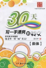 华夏万卷·30天写一手漂亮的英文:斜体