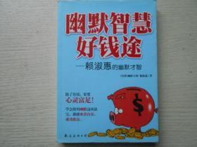 幽默智慧好钱途:赖淑惠的幽默才智