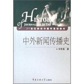 21世纪新闻传播学基础教材:中外新闻传播史