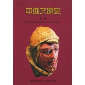中亚文明史(第2卷):定居与游牧文明的发展:前700年至250年