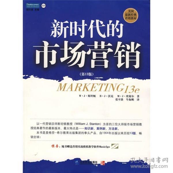 新时代的市场营销