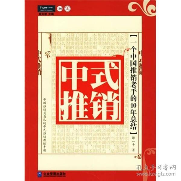 中式推销:一个中国推销老手的10年总结