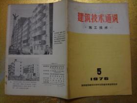 建筑技术通讯  施工技术  1976 5