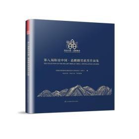 第八届陈设中国·晶麒麟奖获奖作品集(关注生活、关注人文、关注未来)