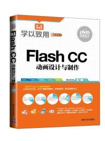 学以致用系列丛书:Flash CC动画设计与制作