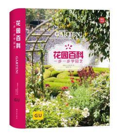 花园百科:一步一步学园艺:Gartenpraxis Schritt Fur Schritt