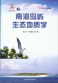 海南岛屿生态地质学