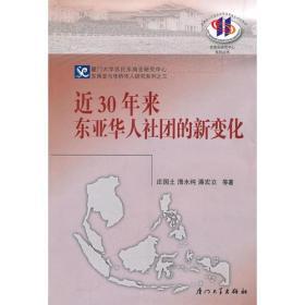 近30年东亚华人社团的新变化