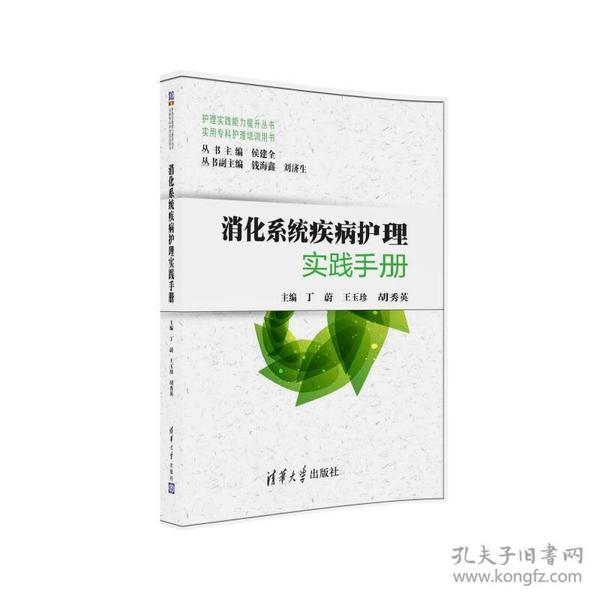 消化系统疾病护理实践手册