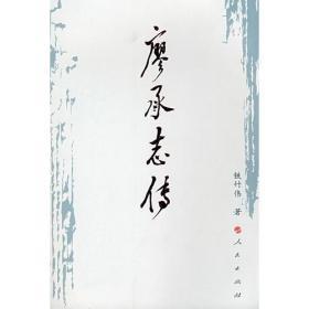 廖承志传(平)