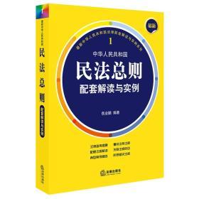 最新中华人民共和国民法总则配套解读与实例