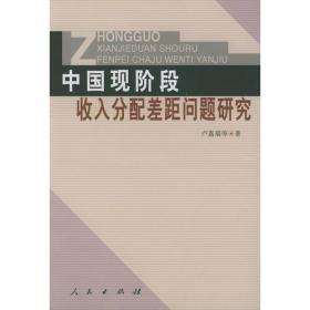 中国现阶段收入分配差距问题研究