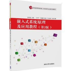 嵌入式系统原理及应用教程(第2版)/21世纪高等学校嵌入式系统专业规划教材