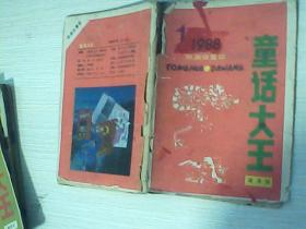 童话大王1988【1】b3