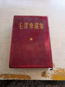 66年《毛泽东选集》合订一卷本 繁体竖版 北京一版一印 大32开