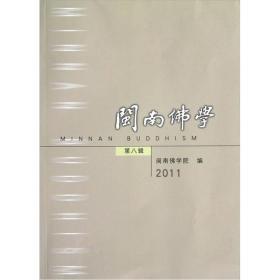 闽南佛学 第八辑 2011