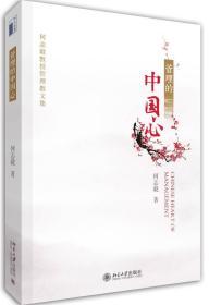 管理的中国心/何志毅教授管理散文集